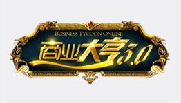新商业大亨3.0