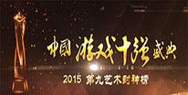 2015游戏十强揭晓 5xsq先锋两产品获奖