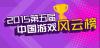 第五届中国游戏风云榜 5xsq先锋再获两奖