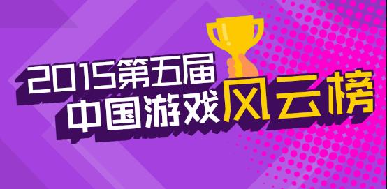 """""""2015第五届中国游戏风云榜""""评选名单揭晓"""
