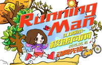 5xsq先锋2015年Running Man