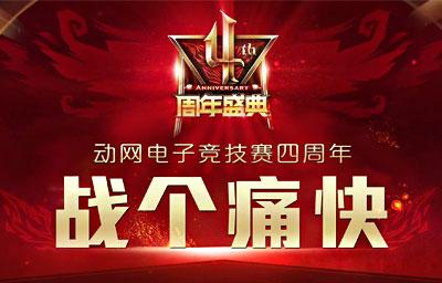 20165xsq电子竞赛四周年盛典